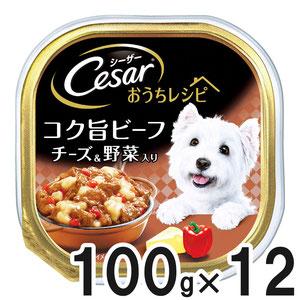 シーザー おうちレシピ コク旨ビーフ チーズ&野菜入り 100g×12個【まとめ買い】