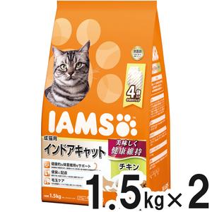 アイムス 成猫用 インドアキャット チキン 1.5kg×2個【まとめ買い】