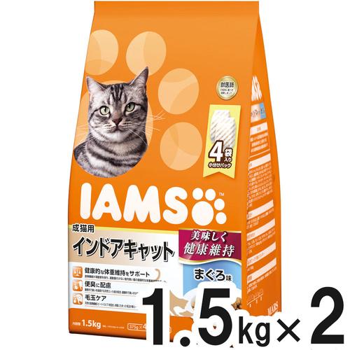 アイムス 成猫用 インドアキャット まぐろ味 1.5kg×2個【まとめ買い】