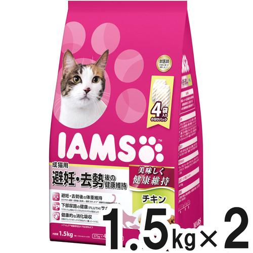 アイムス 成猫用 避妊・去勢後の健康維持 チキン 1.5kg×2個【まとめ買い】