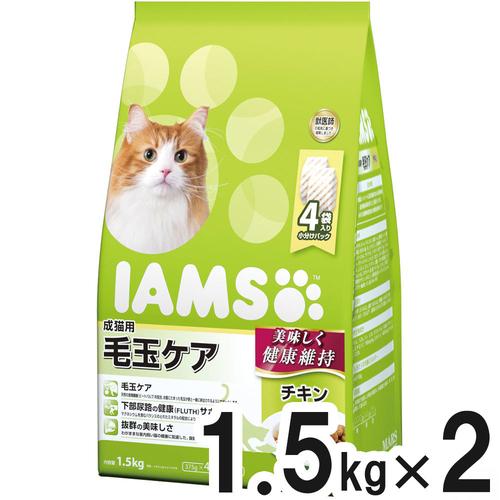アイムス 成猫用 毛玉ケア チキン 1.5kg×2個【まとめ買い】