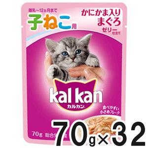 カルカン パウチ 12ヶ月までの子ねこ用 かにかま入りまぐろ 70g×32袋【まとめ買い】