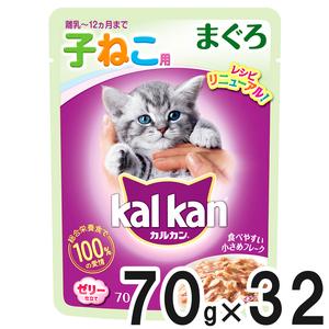 カルカン パウチ 12ヶ月までの子ねこ用 まぐろ 70g×32袋【まとめ買い】