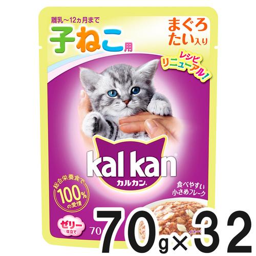 カルカン パウチ 12ヶ月までの子ねこ用 まぐろ たい入り 70g×32袋【まとめ買い】