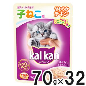カルカン パウチ 12ヶ月までの子ねこ用 やわらかチキン 70g×32袋【まとめ買い】