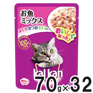 カルカン パウチ お魚ミックス まぐろ・かつお・たい入り 70g×32袋【まとめ買い】