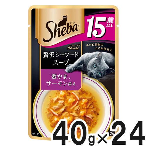 シーバ アミューズ 15歳以上 贅沢シーフードスープ 蟹かま、サーモン添え 40g×24袋【まとめ買い】