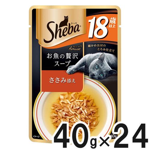 シーバ アミューズ 18歳以上 お魚の贅沢スープ ささみ添え 40g×24袋【まとめ買い】