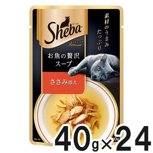 シーバ アミューズ お魚の贅沢スープ ささみ添え 40g×24袋【まとめ買い】