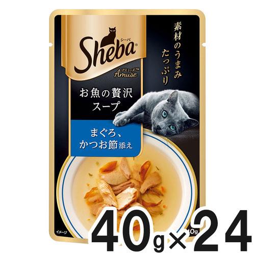 シーバ アミューズ お魚の贅沢スープ まぐろ、かつお節添え 40g×24袋【まとめ買い】