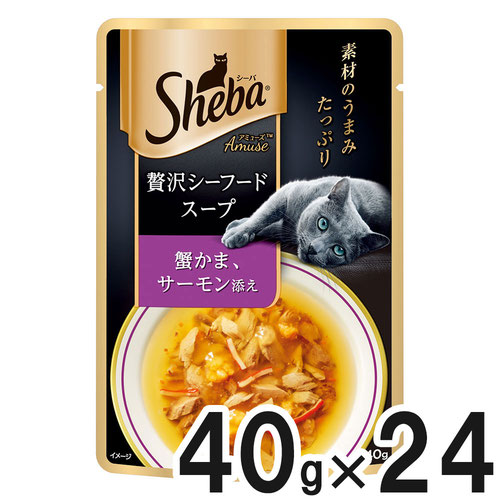 シーバ アミューズ 贅沢シーフードスープ 蟹かま、サーモン添え 40g×24袋【まとめ買い】