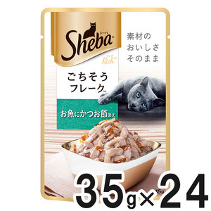 シーバ リッチ ごちそうフレーク お魚にかつお節添え 35g×24袋【まとめ買い】