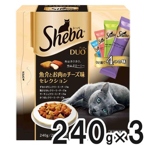 シーバ デュオ 魚介とお肉のチーズ味セレクション 240g×3個【まとめ買い】