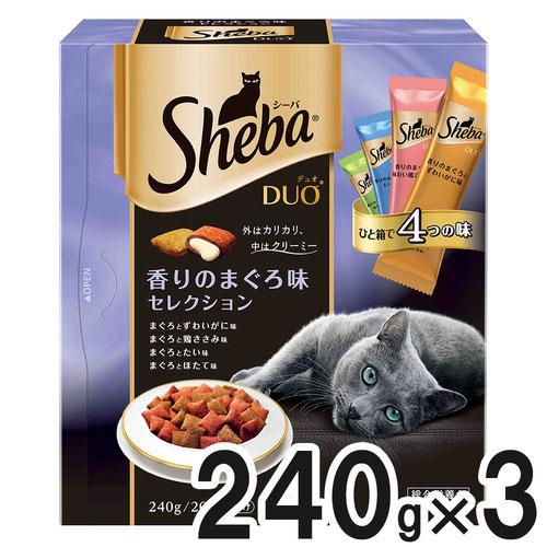 シーバ デュオ 香りのまぐろ味セレクション 240g×3個【まとめ買い】