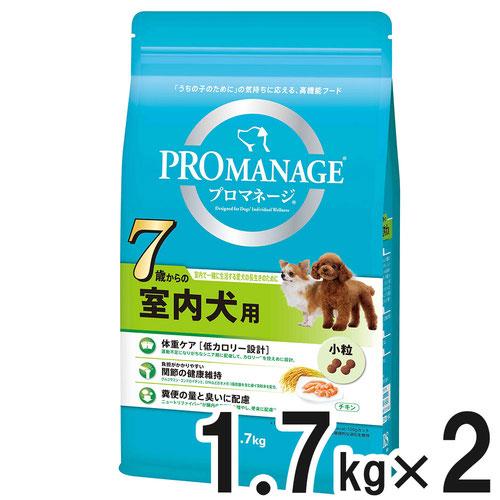 プロマネージ 7歳からの室内犬用 1.7kg×2個【まとめ買い】