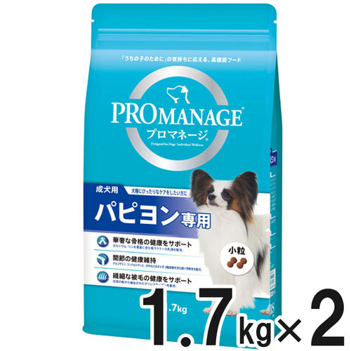 プロマネージ パピヨン専用 1.7kg×2個【まとめ買い】