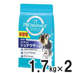 プロマネージ 成犬用 ミニチュアシュナウザー専用 1.7kg×2個【まとめ買い】