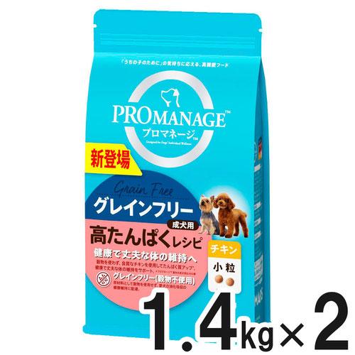 プロマネージ 成犬用 高たんぱくレシピ チキン 小粒 1.4kg×2個【まとめ買い】