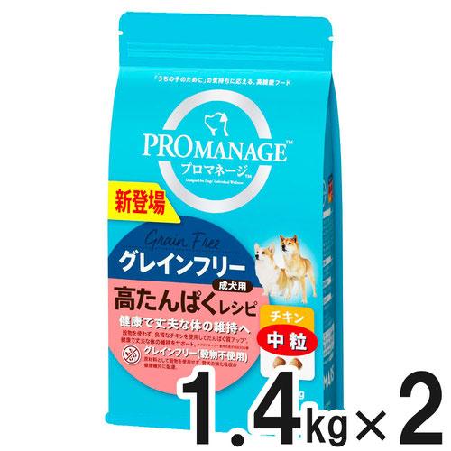 プロマネージ 成犬用 高たんぱくレシピ チキン 中粒 1.4kg×2個【まとめ買い】