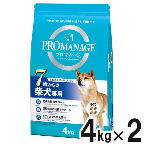 プロマネージ 7歳からの柴犬専用 4kg×2個【まとめ買い】