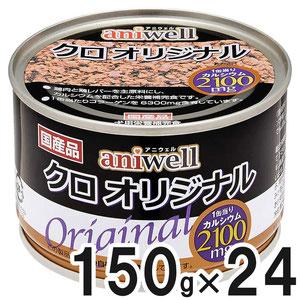 アニウェル クロオリジナル 150g×24缶【まとめ買い】