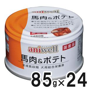 アニウェル 馬肉&ポテト 85g×24缶【まとめ買い】