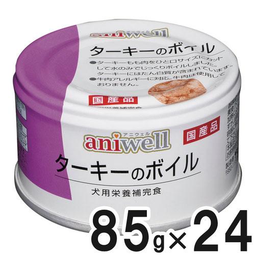 アニウェル ターキーのボイル 85g×24缶【まとめ買い】