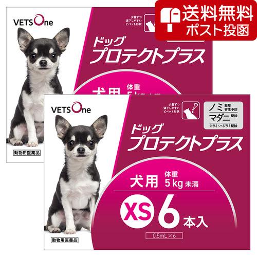【ネコポス(同梱不可)】【2箱セット】ベッツワン ドッグプロテクトプラス 犬用 XS 5kg未満 6本 (動物用医薬品)