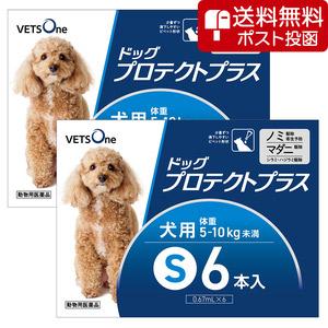 【ネコポス(同梱不可)】【2箱セット】ベッツワン ドッグプロテクトプラス 犬用 S 5kg~10kg未満 6本 (動物用医薬品)