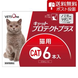 【ネコポス(同梱不可)】ベッツワン キャットプロテクトプラス 猫用 6本 (動物用医薬品)