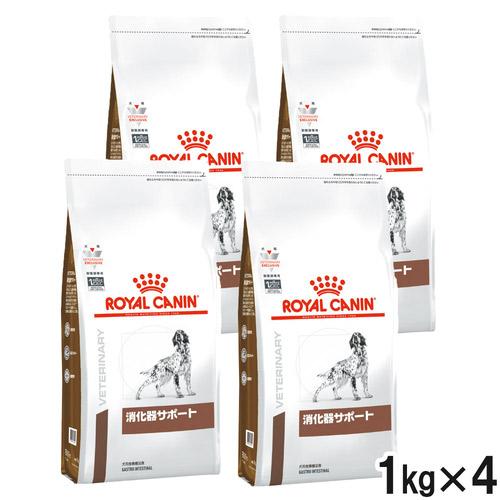【4袋セット】ロイヤルカナン 食事療法食 犬用 消化器サポート ドライ 1kg