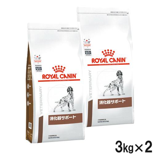 【2袋セット】ロイヤルカナン 食事療法食 犬用 消化器サポート ドライ 3kg