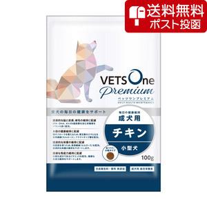 【ネコポス(同梱不可)】ベッツワンプレミアム 毎日の健康維持 小型成犬用 チキン 小粒 100g