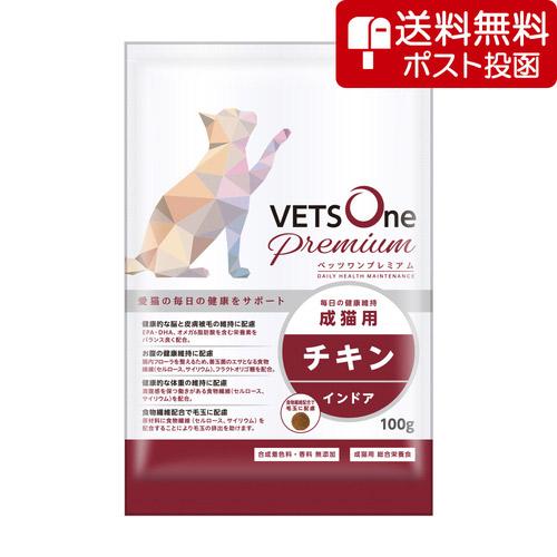 【ネコポス(同梱不可)】ベッツワンプレミアム 毎日の健康維持 成猫用 インドア チキン 100g