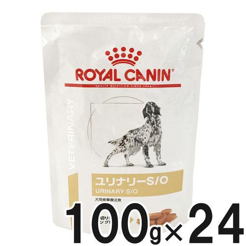 ロイヤルカナン 食事療法食 犬用 ユリナリーS/O パウチ 100g×24個入り【アウトレット】