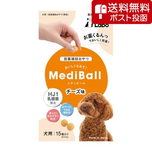 【ネコポス(同梱不可)】MEDIBALL メディボール チーズ味 犬用 15個入