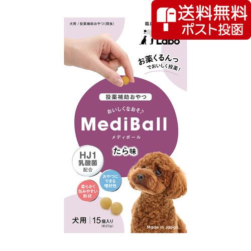 【ネコポス(同梱不可)】MEDIBALL メディボール たら味 犬用 15個入