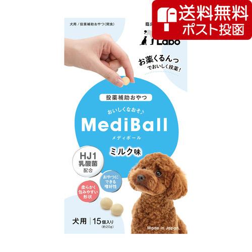 【ネコポス(同梱不可)】MEDIBALL メディボール ミルク味 犬用 15個入