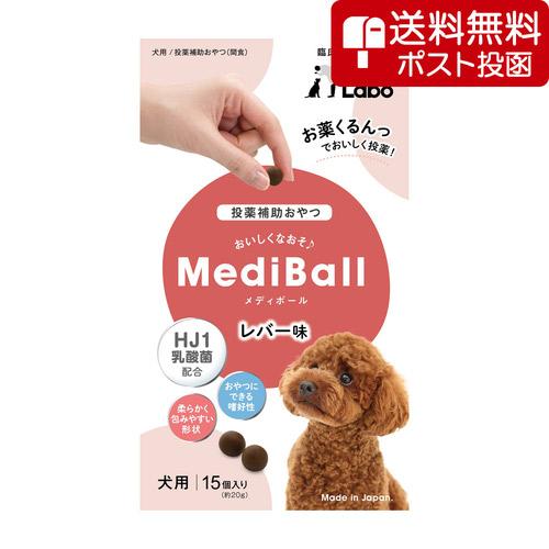 【ネコポス(同梱不可)】MEDIBALL メディボール レバー味 犬用 15個入