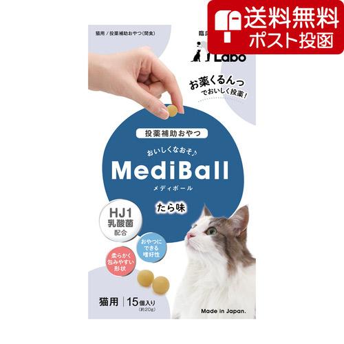 【ネコポス(同梱不可)】MEDIBALL メディボール たら味 猫用 15個入