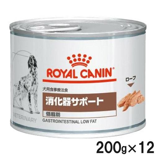ロイヤルカナン 食事療法食 犬用 消化器サポート 低脂肪 缶 200g×12【アウトレット】