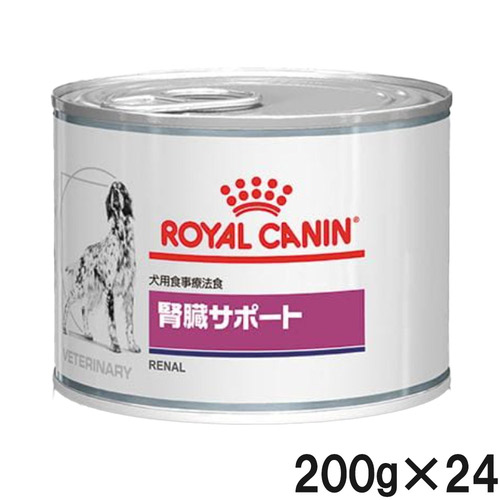 【2ケースセット】ロイヤルカナン 食事療法食 犬用 腎臓サポート 缶 200g×12