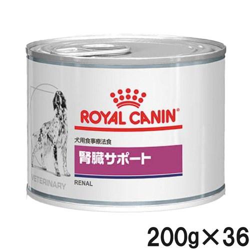 【3ケースセット】ロイヤルカナン 食事療法食 犬用 腎臓サポート 缶 200g×12