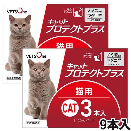 ベッツワン キャットプロテクトプラス 猫用 9本 (動物用医薬品)