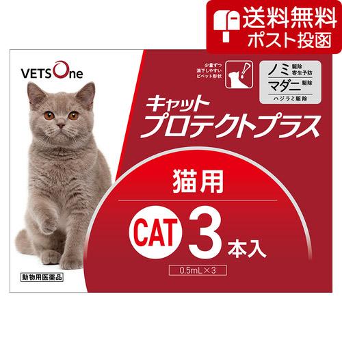 【ネコポス(同梱不可)】ベッツワン キャットプロテクトプラス 猫用 3本 (動物用医薬品)