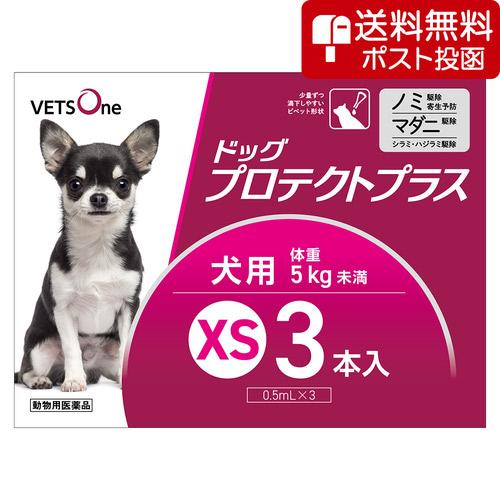 【ネコポス(同梱不可)】ベッツワン ドッグプロテクトプラス 犬用 XS 5kg未満 3本 (動物用医薬品)