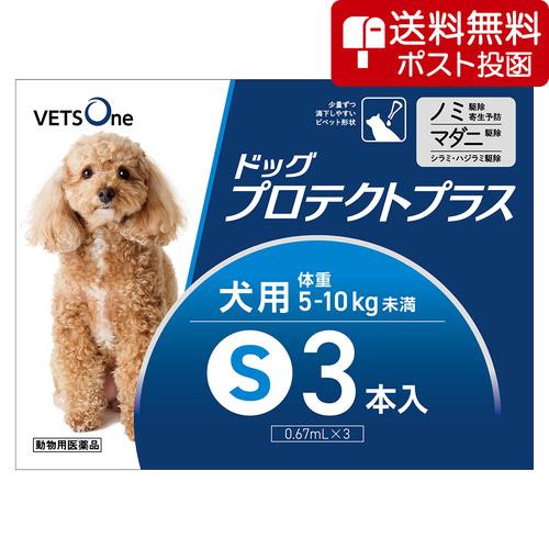 【ネコポス(同梱不可)】ベッツワン ドッグプロテクトプラス 犬用 S 5kg~10kg未満 3本 (動物用医薬品)