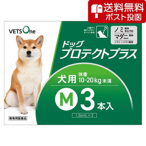 【ネコポス(同梱不可)】ベッツワン ドッグプロテクトプラス 犬用 M 10kg~20kg未満 3本 (動物用医薬品)