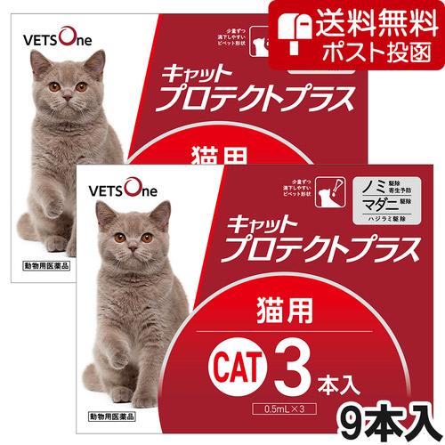 【ネコポス(同梱不可)】ベッツワン キャットプロテクトプラス 猫用 9本 (動物用医薬品)