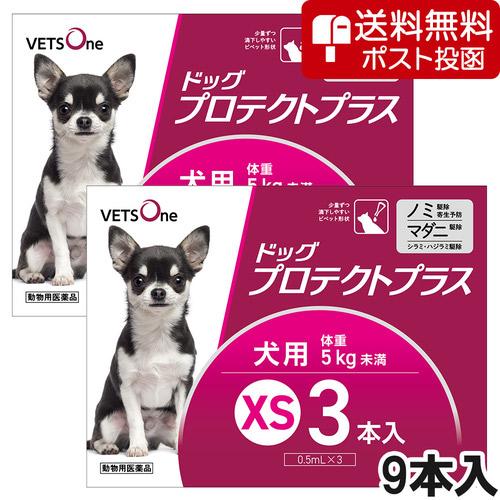 【ネコポス(同梱不可)】ベッツワン ドッグプロテクトプラス 犬用 XS 5kg未満 9本 (動物用医薬品)